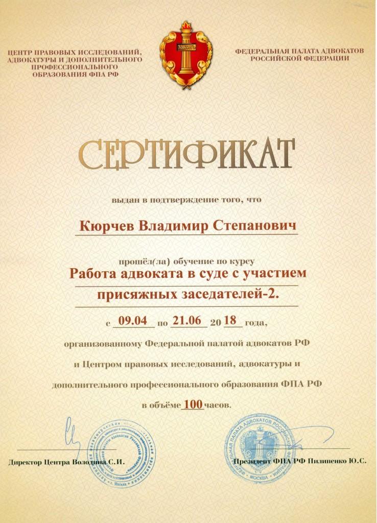Адвокатура сертификат-2 2018